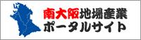 南大阪地場産業ポータルサイト